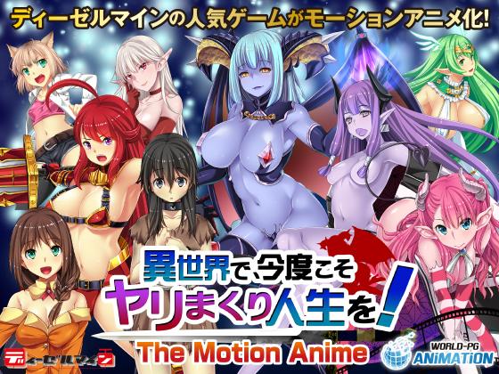 【新着同人ソフト】異世界で、今度こそヤリまくり人生を!  -The Motion Anime-のアイキャッチ画像