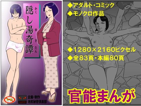 【新着同人誌】隠し湯奇譚のアイキャッチ画像