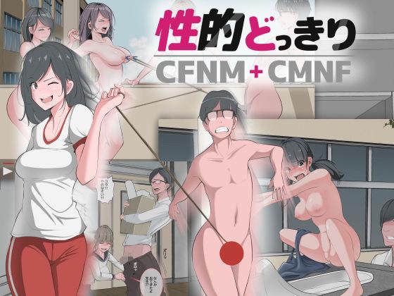【新着同人誌】性的どっきり ~CFNM CMNF~のアイキャッチ画像
