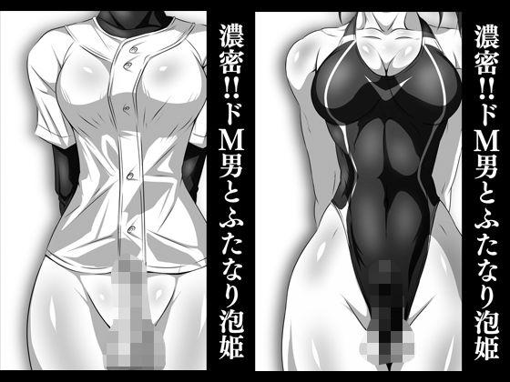 【新着同人誌】濃密!!ドM男とふたなり泡姫Vol.1&2【おっぱい洗われちゃったオレ】&…のアイキャッチ画像
