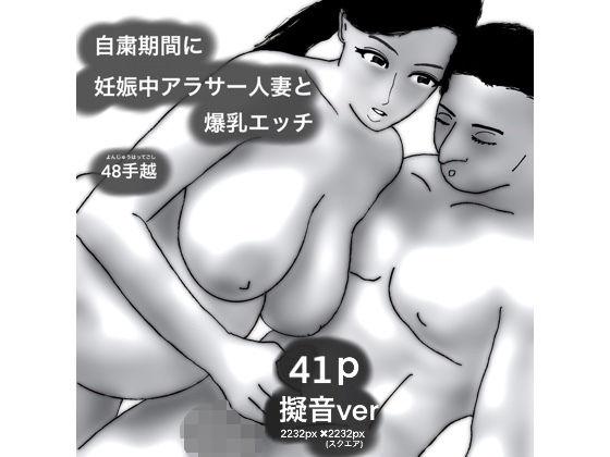 【新着同人誌】41P自粛期間に妊娠中のアラサー人妻と爆乳エッチ(擬音)のアイキャッチ画像