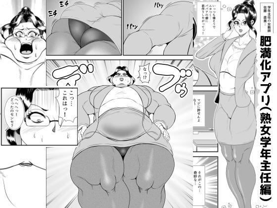 【新着同人誌】肥満化アプリ(熟女学年主任編)のアイキャッチ画像