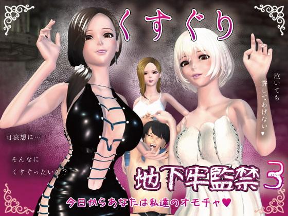 【新着同人ゲーム】F/Mくすぐり地下牢監禁3のアイキャッチ画像