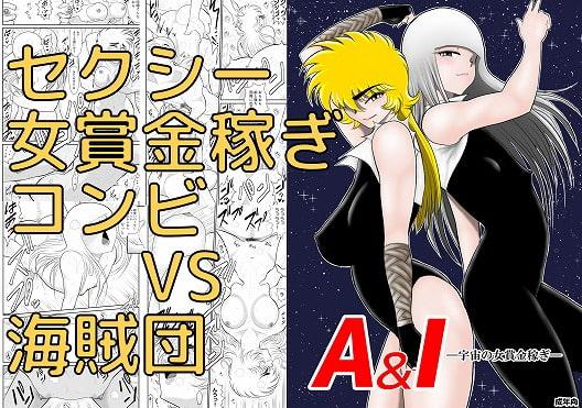 【エロ同人】A&I-宇宙の女賞金稼ぎ-のアイキャッチ画像