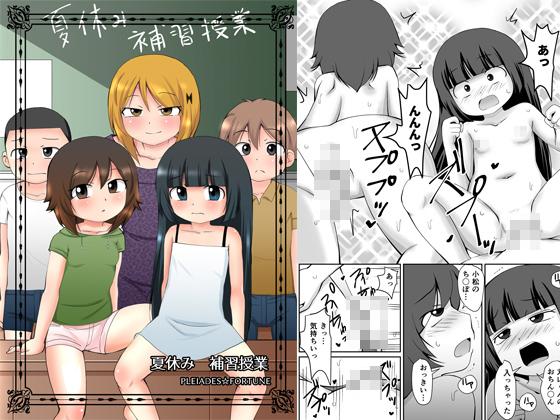 【新着同人】夏休み 補習授業のアイキャッチ画像