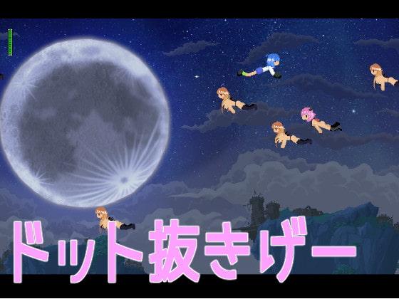 【新着同人ゲーム】vsサキュバスアクションのアイキャッチ画像