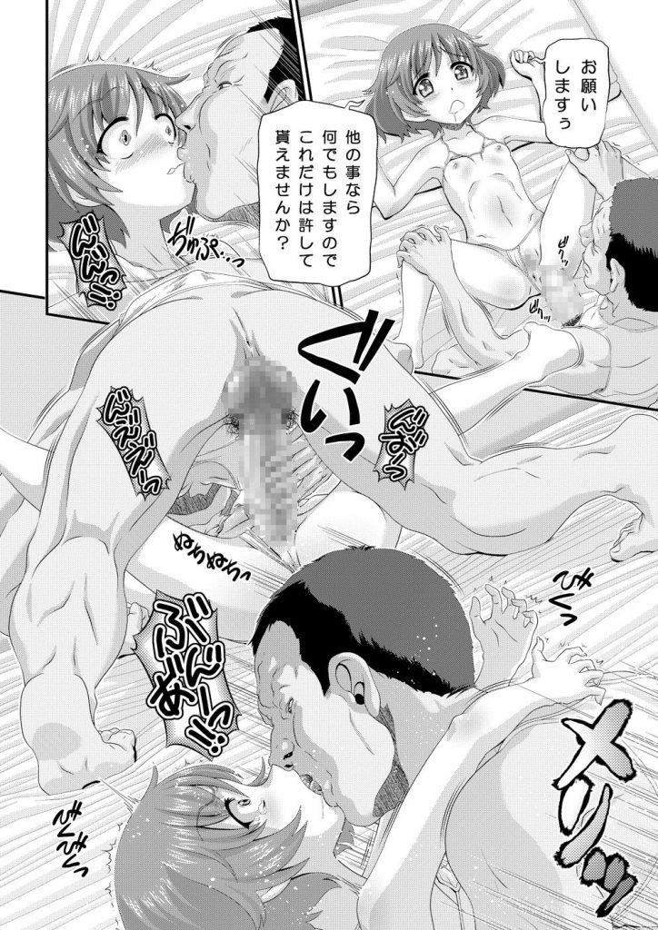 【エロ同人】戦車乙女○辱 壱 秋山優花里編1 ほかのアイキャッチ画像