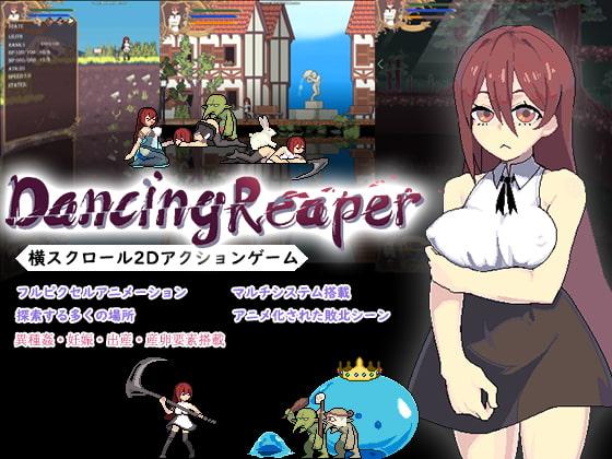 【新着同人ゲーム】DancingReaperのアイキャッチ画像