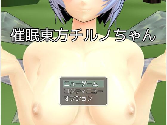 【新着同人ゲーム】催眠東方チルノちゃんのアイキャッチ画像