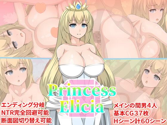 【新着同人ゲーム】PrincessEliciaのアイキャッチ画像