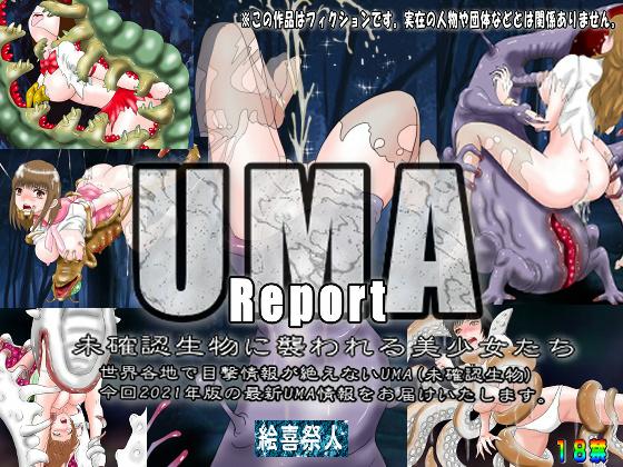 【新着同人】UMA Report 未確認生物に襲われる美少女たちのアイキャッチ画像