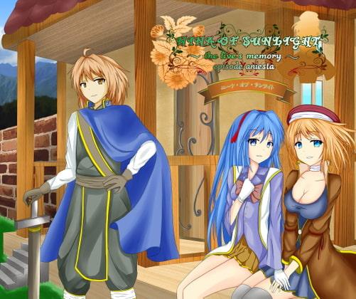 【新着同人ゲーム】NINA OF SUNLIGHTのアイキャッチ画像