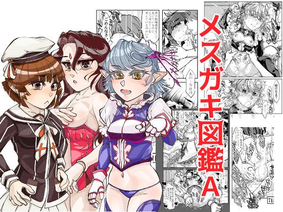 【エロ同人】メスガキ図鑑Aのアイキャッチ画像