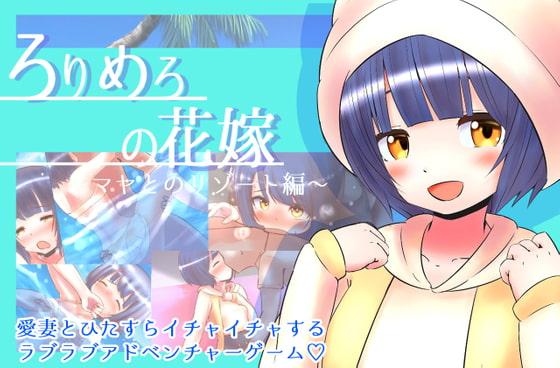 【新着同人ゲーム】ろりめろの花嫁 ~マヤとのリゾート編~のアイキャッチ画像