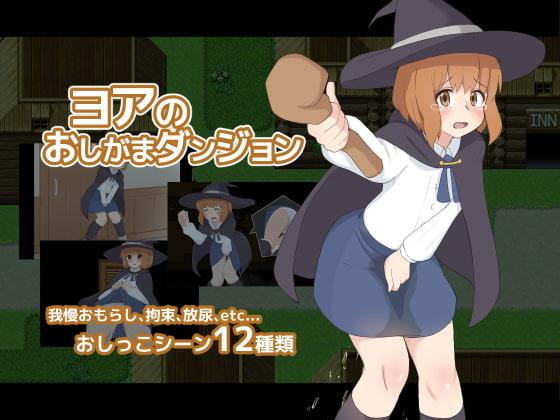 【新着同人ゲーム】ヨアのおしがまダンジョンのアイキャッチ画像