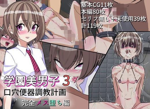 【新着同人誌】学園美男子口穴便器調教計画3 完全メス落ち編のアイキャッチ画像