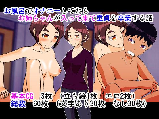 【新着同人誌】お風呂でオナニーしてたら お姉ちゃんが入って来て童貞を卒業する話のアイキャッチ画像