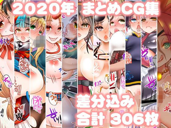 【新着同人誌】2020年まとめCG集のアイキャッチ画像