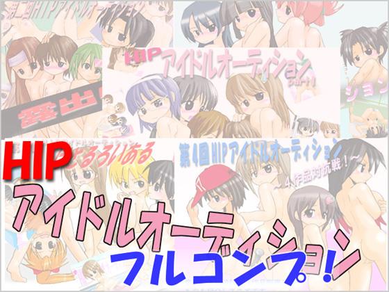 【エロ同人】HIPアイドルオーディション フルコンプ!のアイキャッチ画像