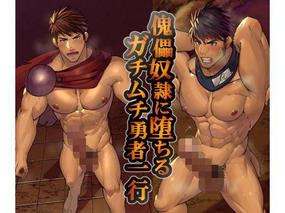 【新着同人誌】体を操られ、チンポを支配されるガチムチ勇者達…!のアイキャッチ画像