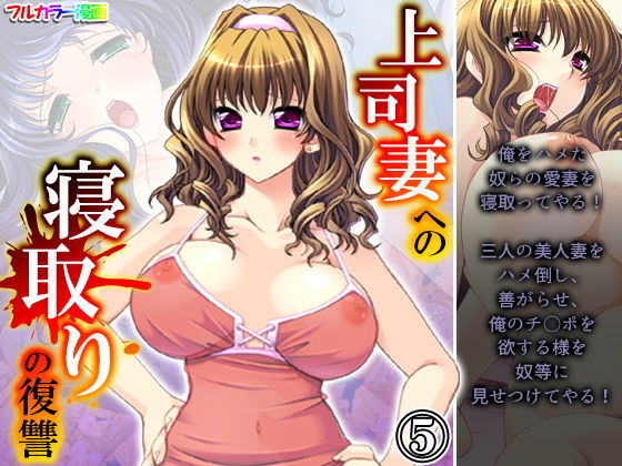 【エロ同人】上司妻への寝取りの復讐 5巻のアイキャッチ画像