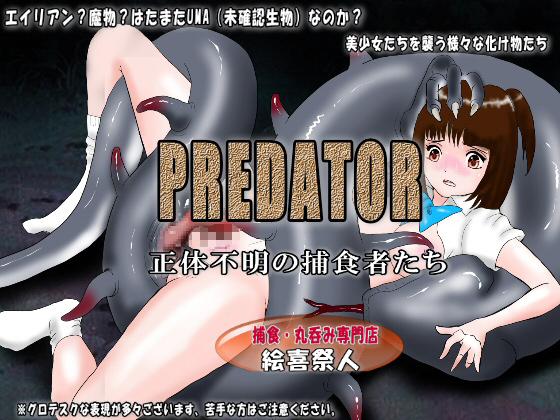 【新着同人】PREDATOR 正体不明の捕食者たちのアイキャッチ画像
