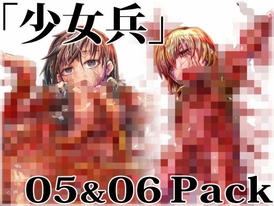 【エロ同人】「少女兵」05 & 06 割引パックのアイキャッチ画像
