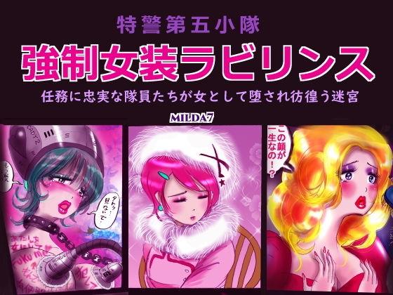 【新着同人誌】特警第五小隊・強●女装ラビリンスのアイキャッチ画像
