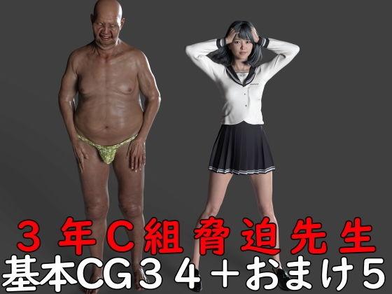 【新着同人誌】3年C組 脅迫先生のアイキャッチ画像