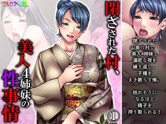【新着同人誌】閉ざされた村、美人4姉妹の性事情 1巻のアイキャッチ画像