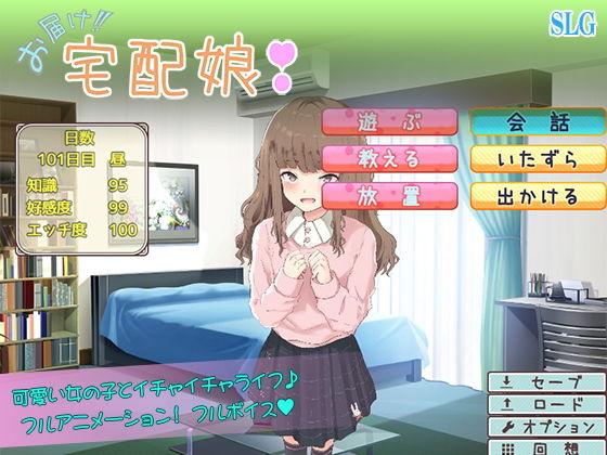 【新着同人ゲーム】お届け!宅配娘!のアイキャッチ画像