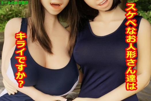 【エロ同人】スケベなお人形達はキライですか?のアイキャッチ画像