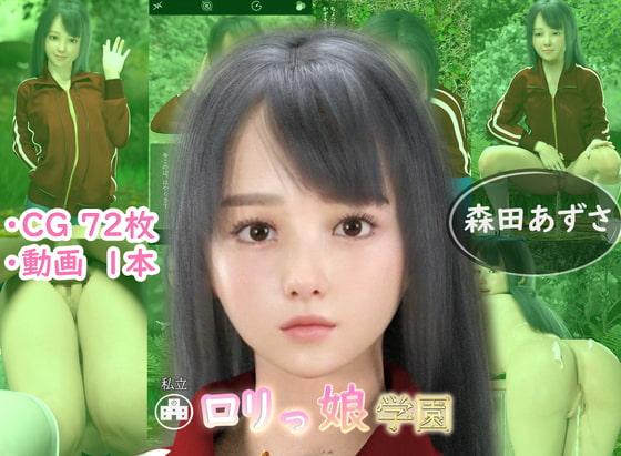【新着同人誌】ロリっ娘学園 003 森田あずさ 課外授業のアイキャッチ画像
