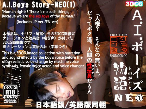 【新着同人誌】A.I.ボーイズ物語-NEO(1) / A.I.Boys St……のアイキャッチ画像