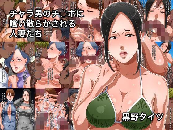 【新着同人誌】チャラ男のチ○ポに喰い散らかされる人妻たちのアイキャッチ画像