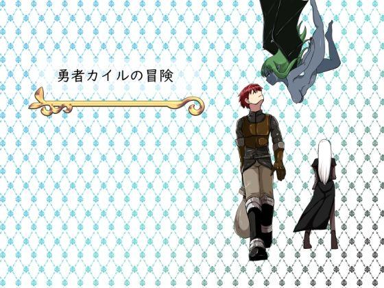 【新着同人誌】勇者カイルの冒険のアイキャッチ画像