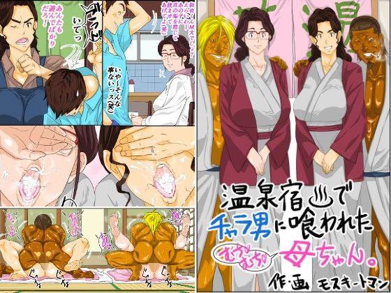 【エロ同人】温泉宿でチャラ男に喰われたムチムチ母ちゃんのアイキャッチ画像